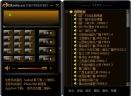 龙卷风网络收音机V7.2 电脑版