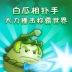 植物大战僵尸2破解版2.1.1安卓破解版