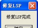 lsp修复工具V1.0 电脑版