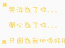 水晶动感闪字QQ字体合集QQ字体