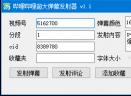 哔哩哔哩超大弹幕发送器V1.1 电脑版