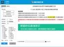 熊猫关键词工具V2.6.1.0 电脑版