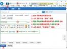 搜易达网络推广大师V2.035 电脑版