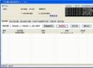 天启排名优化软件V2.10.1 电脑版