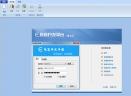 易客报表(ExcelReport)V6.4.4 电脑版