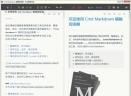 Cmd Markdown客户端免费软件