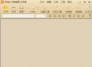 极速pdf编辑器V2.0.0.1 电脑版