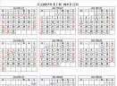 2017年日历表excel版a4横版