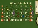 飞雪桌面日历V9.6.2 电脑版