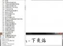 字体快速预览工具V1.0.0.0 电脑版