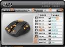 天遥G10五模全智能鼠标强化软件V14.12 电脑版