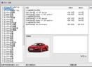 汽车一览表软件V2017 电脑版
