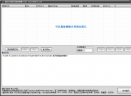 超时代视频万能转换器V3.51 电脑版