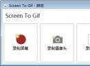 gif动画录制软件(Screen to Gif)V2.9 电脑版