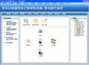 恒正人事工资管理系统V12.2 电脑版