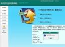 利民药店收银系统V4.3 电脑版