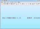 新正工程量计算表V1.55 电脑版