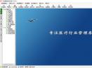 山海互联门诊管理系统V8.0.7.7 电脑版