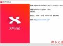 思维导图XMind 8 Pro Update 1 破解补丁破解版