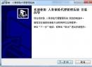 人寿保险代理管理系统V4.1 电脑版