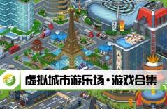 虚拟城市游乐场·游戏合集