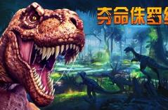 夺命侏罗纪·游戏合集