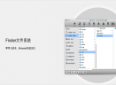 iTools for macV2.9.1 MAC版