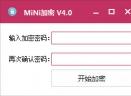 MiNi加密工具V4.0 电脑版