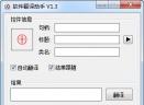 软件翻译助手V1.3 电脑版
