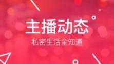 网易波波直播间V3.3.6 安卓版