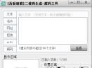 二维码生成解码工具V1.0 电脑版