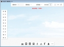 济安横断面设计软件V2.1.0 电脑版