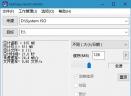 Fastcopy 64位(快速文件拷贝)V3.40 中文绿色版