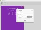 壹写作V4.8.1 电脑版