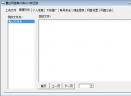 霸主网盘V2.1 官方版