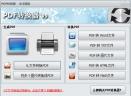 第一效果PDF转换器V9.0 绿色版