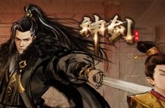 神剑·游戏合集