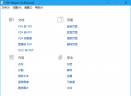 PDF ShaperV7.4 绿色版