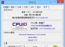 CPU-ZV1.80.1 便携版