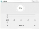护眼助手V1.0.1 免费版