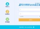 中天系统V7.2017.8.10 官方版