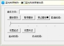 蓝光铃声制作V1.0.0 官方版