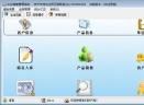 科羽米业销售管理系统V1.0 绿色纯净版