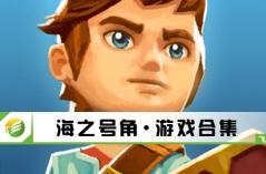 海之号角·游戏合集