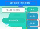 鹏鹏扣字V7.3免费版