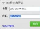 160wifiV4.3.3.6 免费版