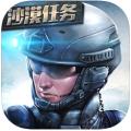 反恐部队 V1.3 苹果版