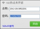 160wifiV4.3.3.6 官方版