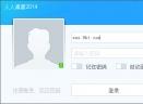 人人桌面2014V5.0.0.1官方版