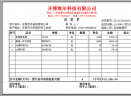 开博进销存管理系统V3.89 官方版
